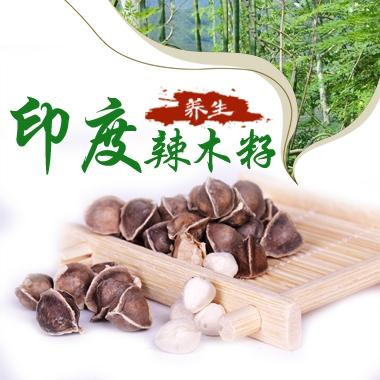 爱孥人 印度 辣木籽  500g/袋 (随手包)