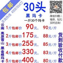 爱孥人黑玛卡 云南  500g/袋 (随手包)
